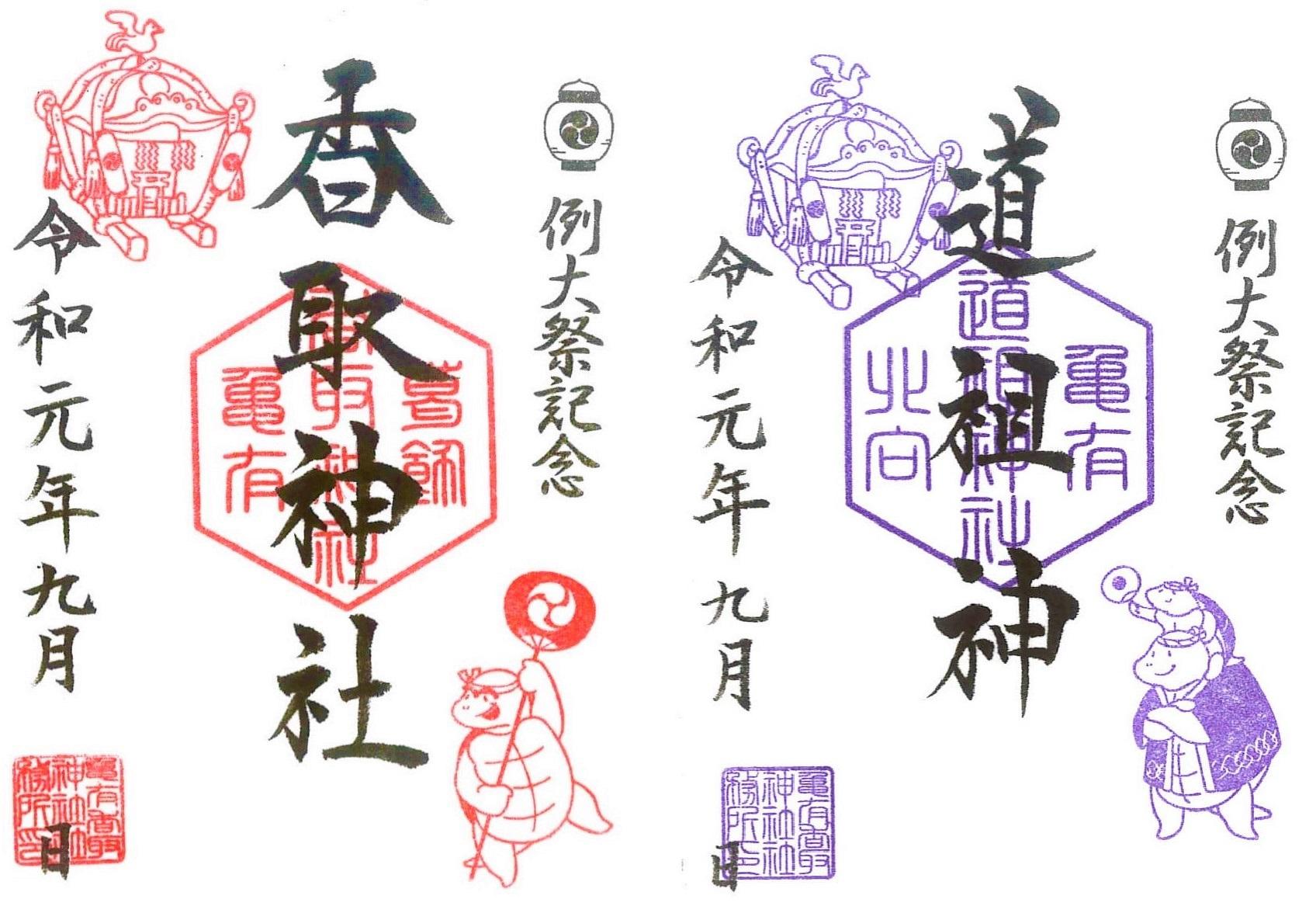 【令和元年度例大祭記念御朱印のお知らせ】
