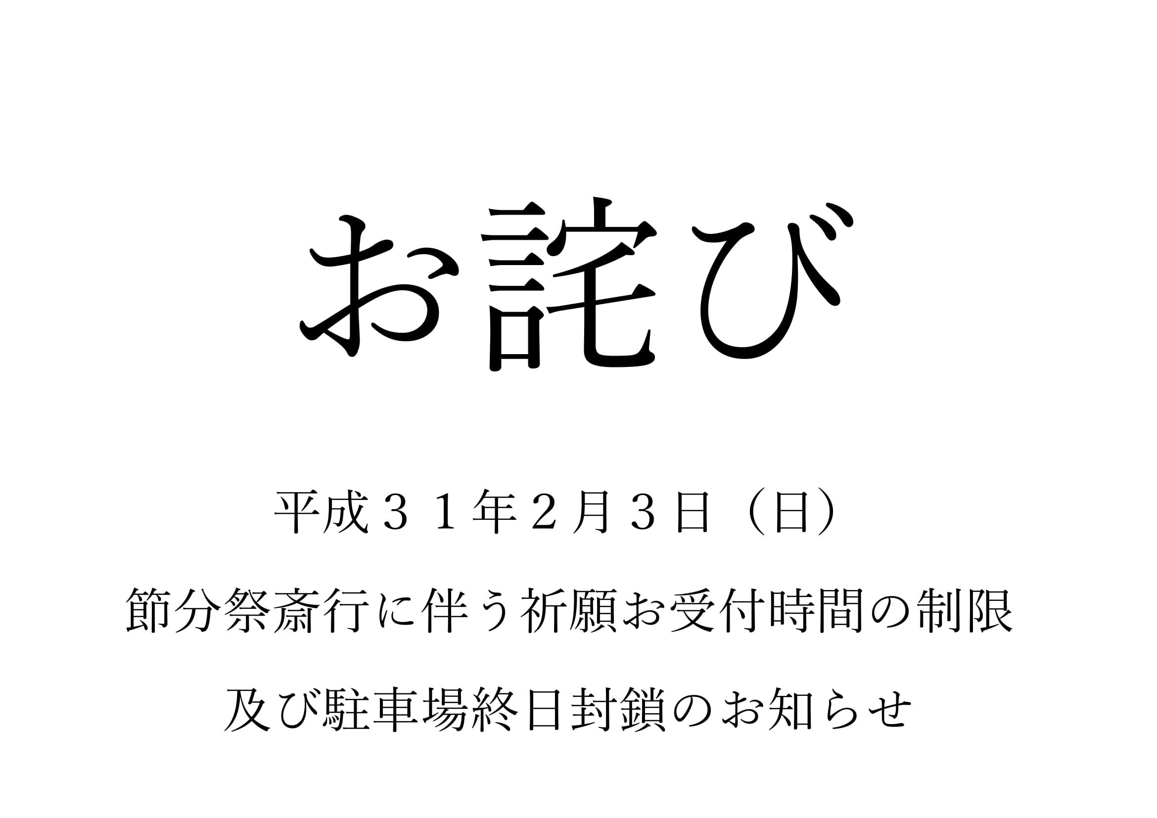2月3日(日)節分祭斎行に伴う祈願お受付時間の制限、駐車場終日閉鎖のお知らせ
