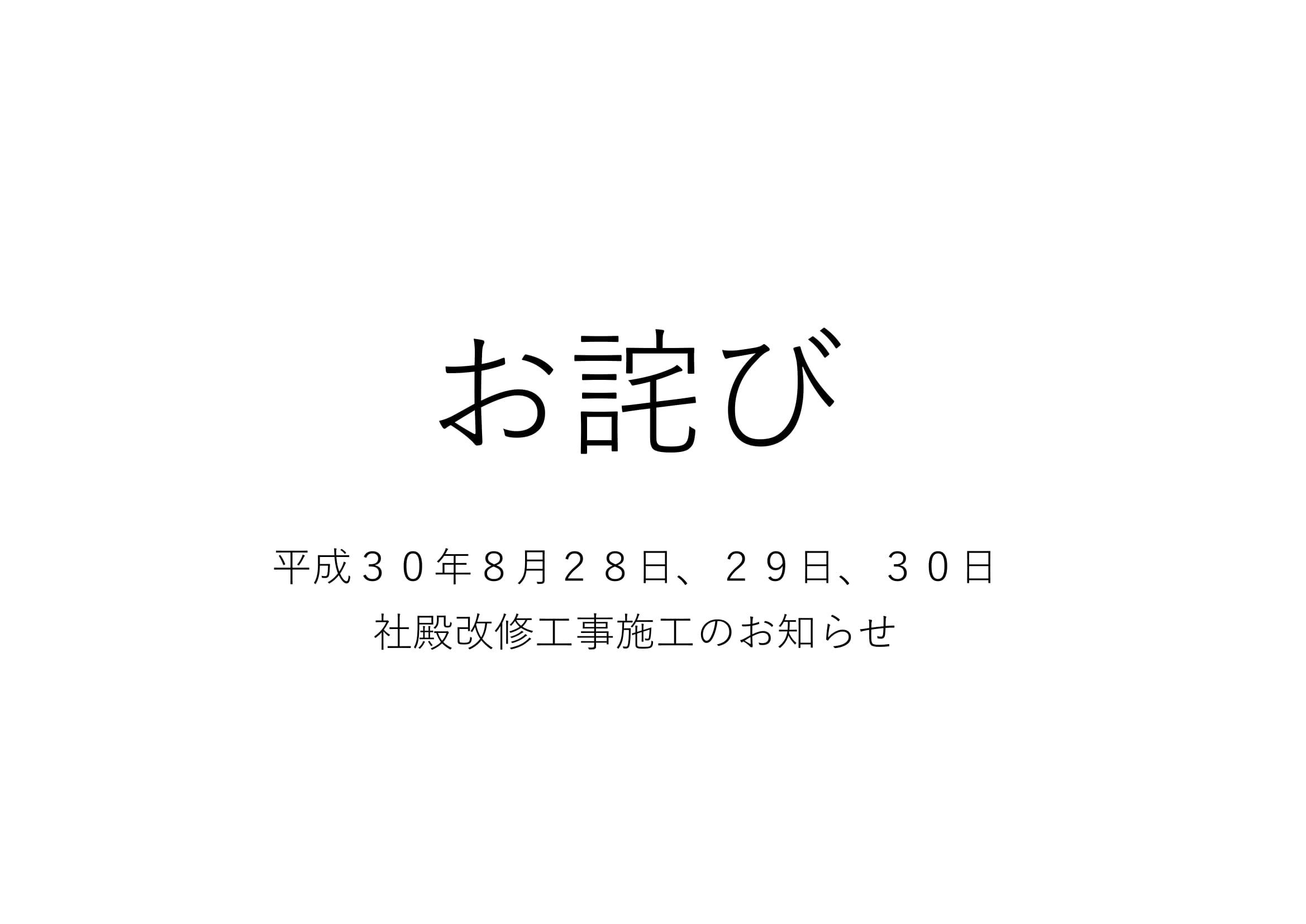 8月28日29日30日社殿改修工事施工のお知らせ