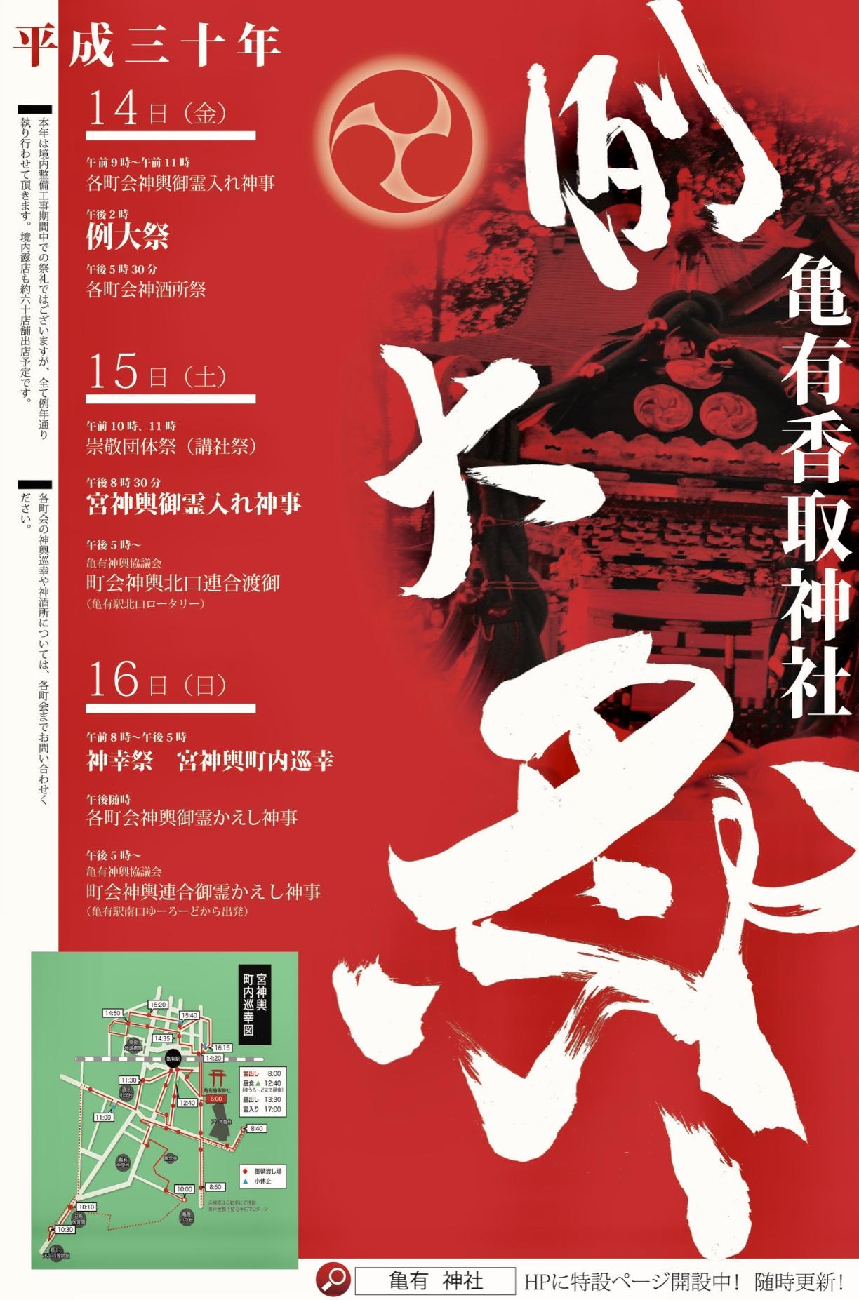 平成30年例大祭ポスター完成!