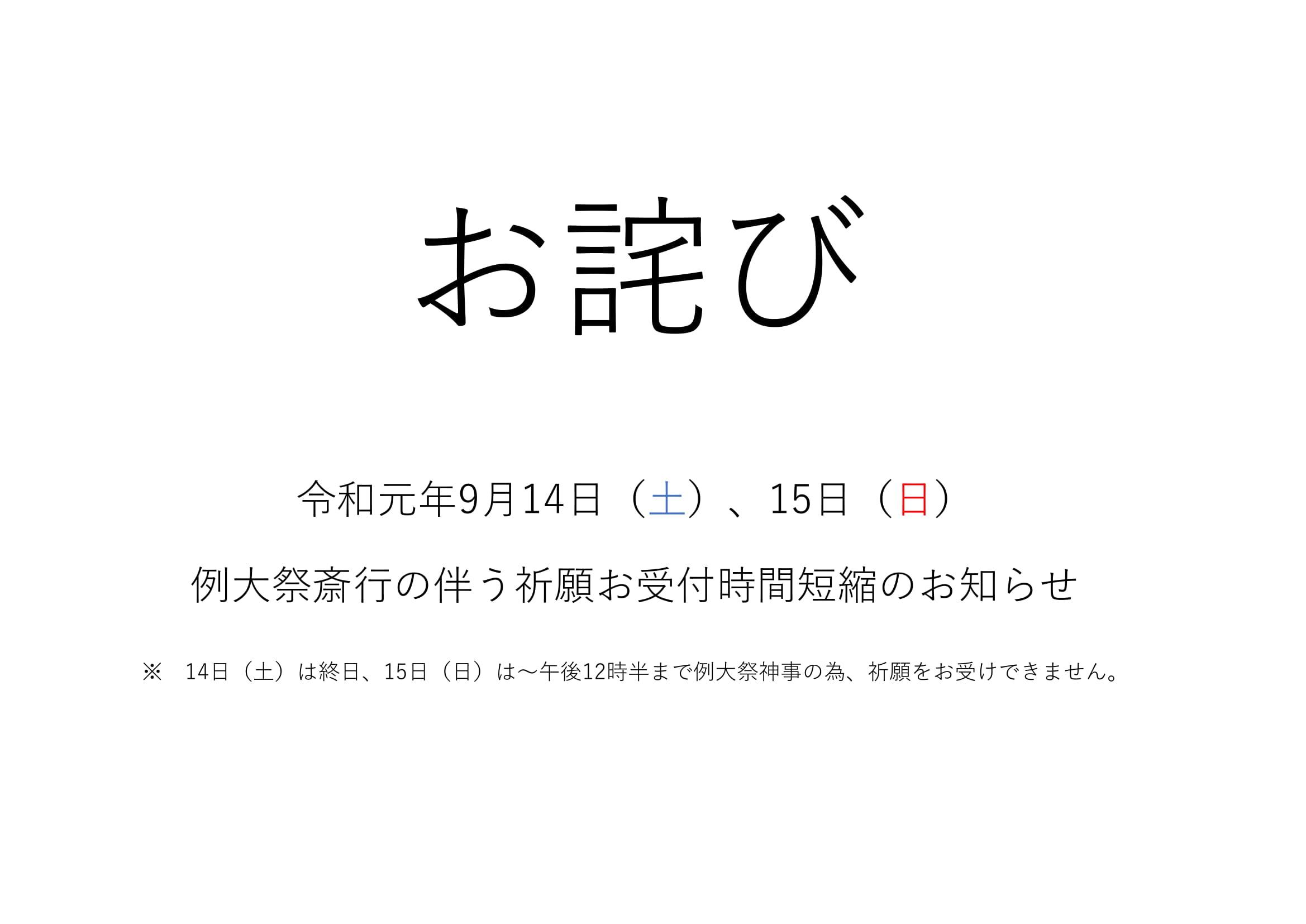 令和元年9月14日,15日例大祭斎行の伴う祈願お受付時間短縮のお知らせ