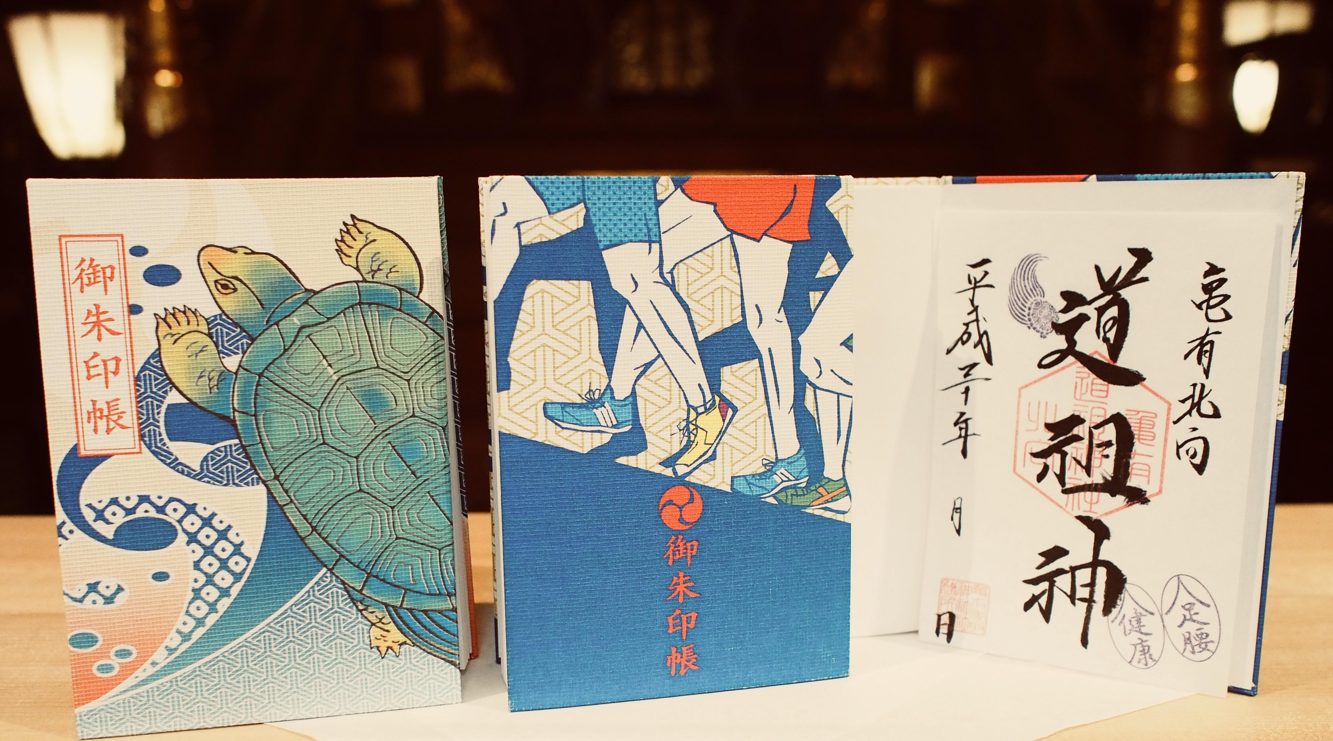亀有北向道祖神社ご朱印、新御朱印帳頒布開始のご案内