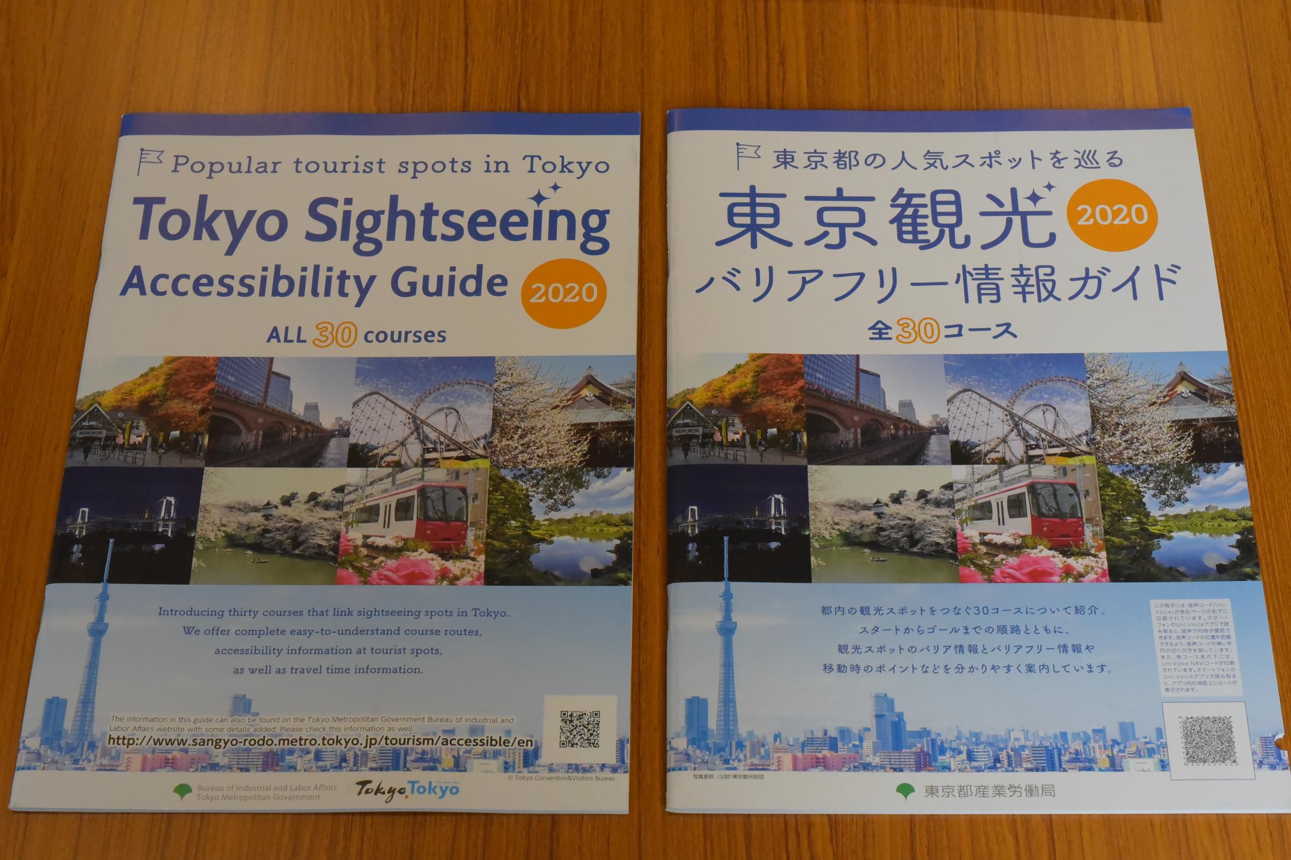 『東京観光バリアフリー情報ガイド2020』のご紹介