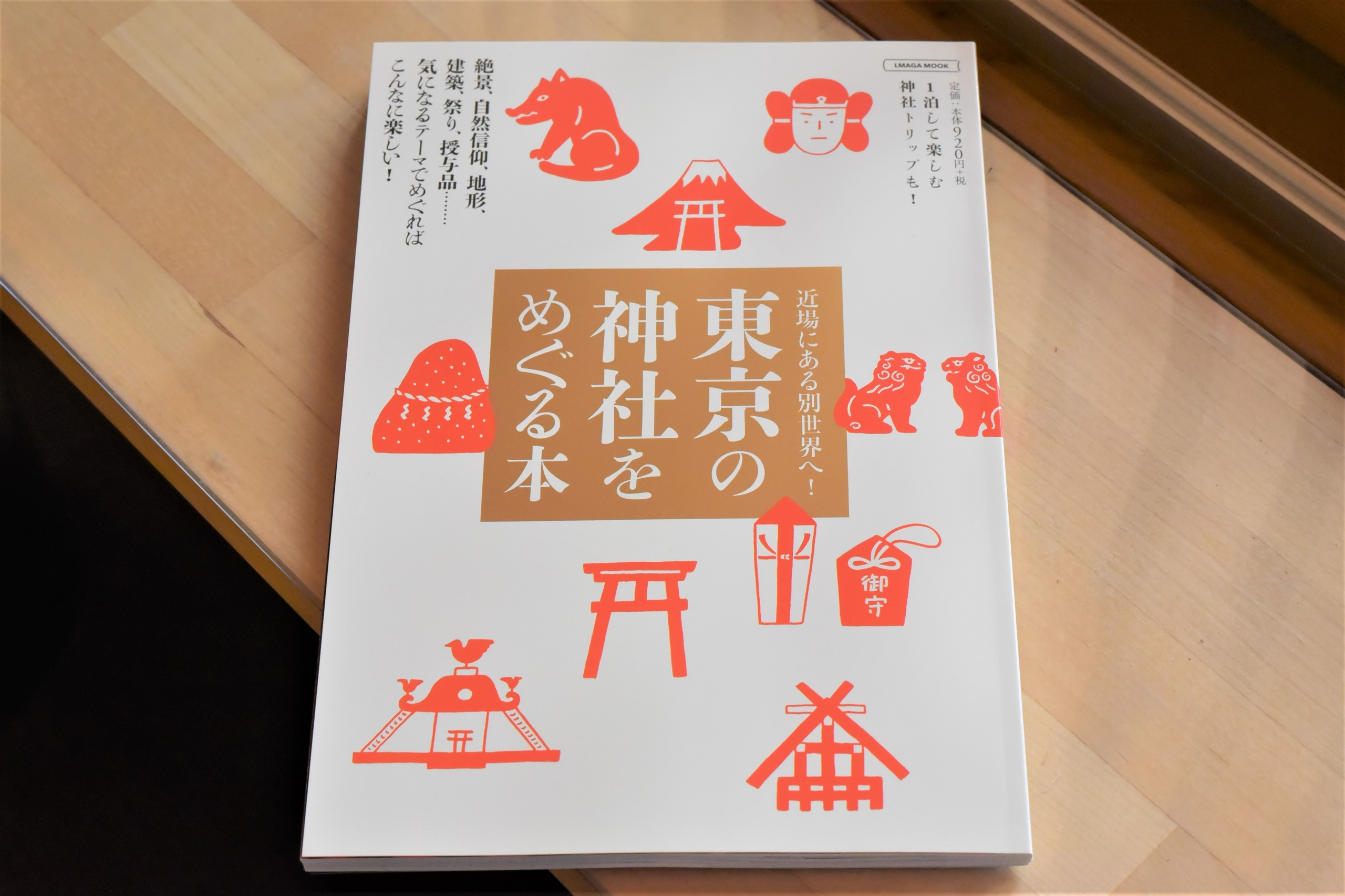 """""""世界一おいしい 神社〟『関東の神社をめぐる本』のご紹介"""