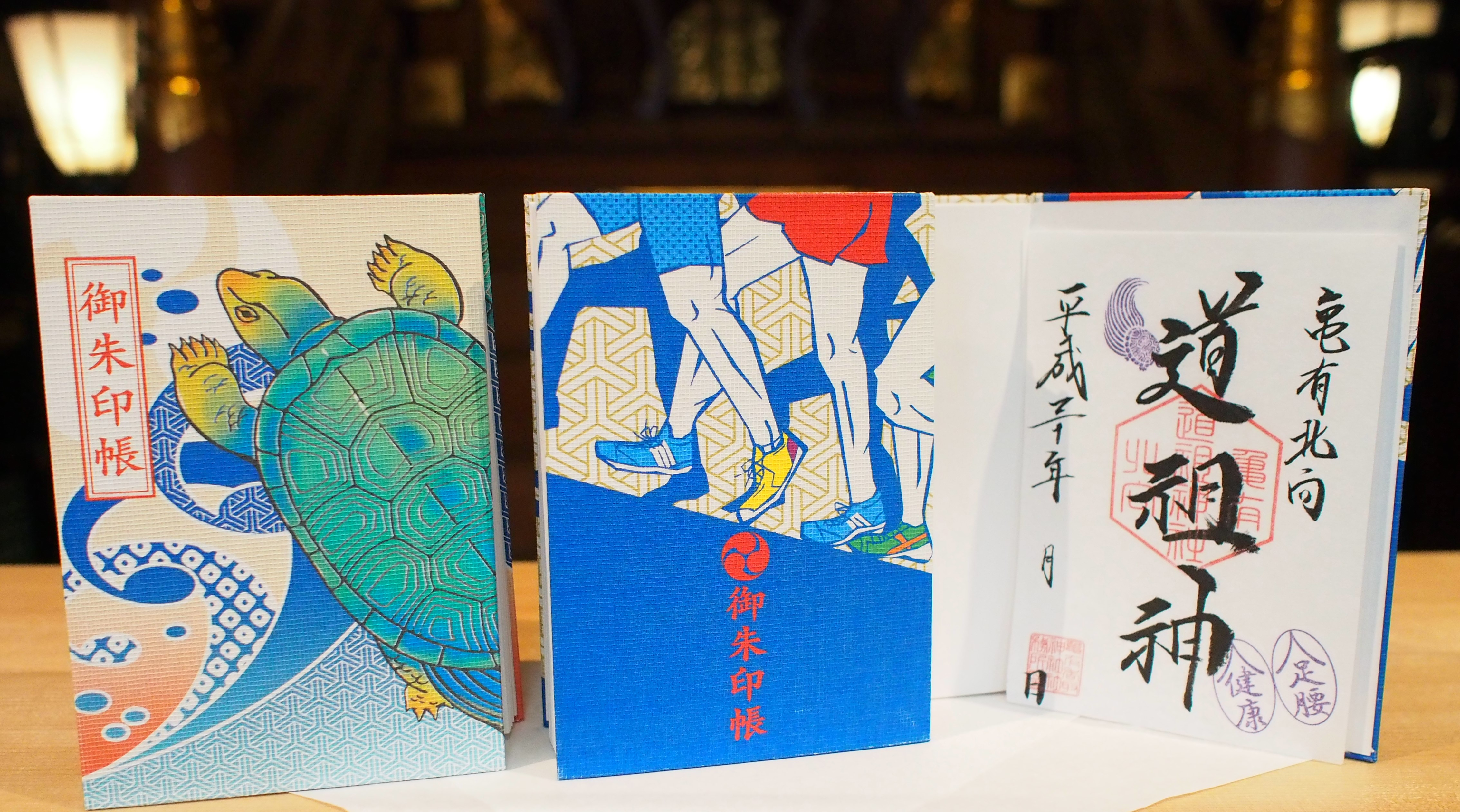道祖神社ご朱印並びに御朱印帳頒布開始のご案内